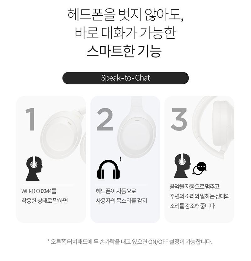 몰입을 넘어 소통까지! 벗지 않는 헤드폰 WH-1000XM4 프리뷰