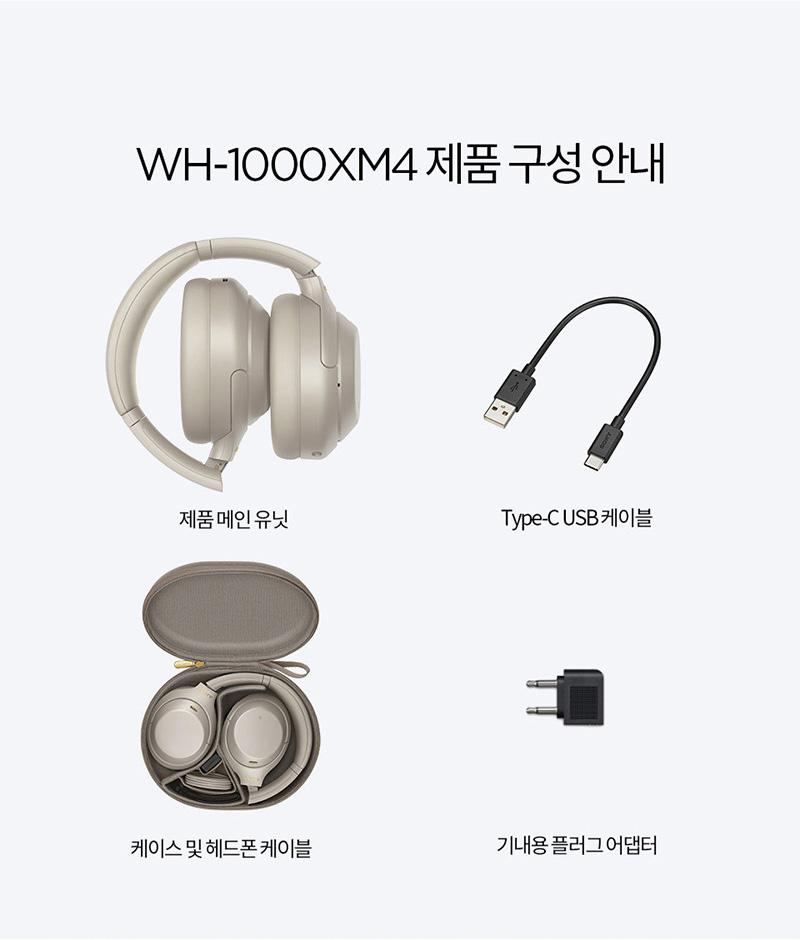 소니 무선 스트레오 헤드폰 WH-1000XM4 블랙,실버 - 테라사운드